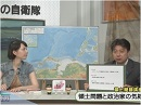 【領土問題講座】領土問題と政治家の気概[桜H24/8/22]