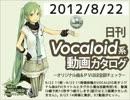 【日刊VOCALOID系動画カタログ】オリジナル曲&PVほぼ全部 2012年8月22日