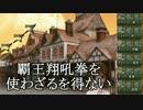 【iM@S×SW2.0】レーゼルドーンの開拓者たち:13-03【卓ゲM@Ster】