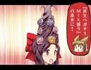 【東方手書き】逆『転』東方 神霊廟 第三話【逆『転』-09】