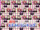 週刊UTAUランキング #197