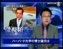 【新唐人】「保釣」に協力しない馬英九? CCTVが罵倒