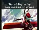 【パワプロで】Sky of Beginning【応援曲つくってみた】