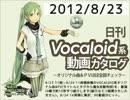 【日刊VOCALOID系動画カタログ】オリジナル曲&PVほぼ全部 2012年8月23日