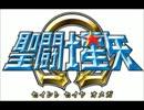Webラジオ 聖闘士星矢Ω  第01回 「君の呼び名は…」 2012/08/2...