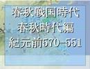 春秋戦国時代 春秋時代編 BC570-551 中期②