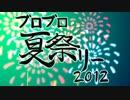【祭】ブロブロ夏祭リー2012!!【祭】 thumbnail