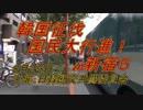 【8月25日】韓国征伐国民大行進in新宿5【日韓断交共闘委員会】