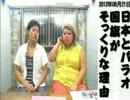 日本とパラオの国旗がそっくりなのは・・・【涙】