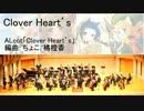 Clover Heart's(Clover Heart's)