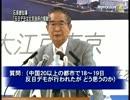 【新唐人】石原都知事「反日デモは北京政府の煽動」