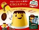 【タカラトミー】 ギガプリン 6時間延長ver 【360分間耐久】