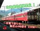 北海道鉄道再発見 I ~赤電で楽しむ魅惑の4時間半 2149M~(前編)