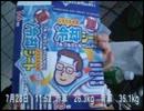 ママチャリ氷河期レース4  最終作戦 【山中氷捜索&死守で熱射病】編