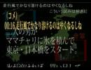 ママチャリ氷河期レース5 オマケ作戦 【コメ返し動画】 編