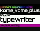 【米米PLUS v4】typewriter / 縦書き【コ