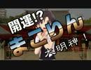 開運!? まこりん大明神! 9拝目【まこちん誕生祭記念】 thumbnail