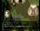 108の選択肢再び! 幻想水滸伝II実況プレイ11