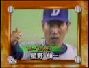 第14位:勇者のスタジアム 星野 仙一集