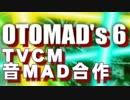 【OTOMAD's 6】 TVCM音MAD合作 【8/28はTVCMの日】