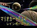 【バンブラDX】マリオカート・レインボーロードメドレー【アレンジ有】