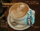 【初音ミクオリジナル】cappuccino(かぷちーの)