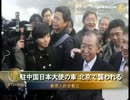 【新唐人】駐中国日本大使の車 北京で襲われる
