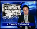 【新唐人】反日の庶民と日本AV女優を買う中共幹部