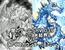 【遊戯王】駿河のどこかで闇のゲームしてみたSRV 039 thumbnail
