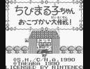 【TAS】 ちびまる子ちゃん おこづかい大作戦! 15:16.62