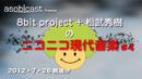8bit project + 松武秀樹の「ニコニコ現代音楽 #4」有料動画配信開始