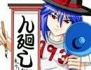 【東方落語風】ん廻し【stage6】