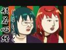 【音MAD】般若心経じょしらく【ニッポン笑顔百景】