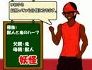 【UTAU音源配布】赤牙バン紹介動画【HANASU】