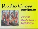 【Radio Cross】佐倉綾音のひとかな02
