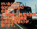初音ミクがけいおん!!OPで群馬の鉄道の駅名を歌いました。