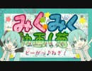 【初音ミク・ミクオ】ミクミク動画(葱)【ショートPV集】