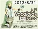【日刊VOCALOID系動画カタログ】オリジナル曲&PVほぼ全部 2012年8月31日