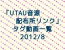 「UTAU音源配布所リンク」タグ動画一覧 2012/8