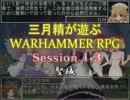 【東方卓遊戯】三月精が遊ぶWARHAMMER RPG1-3
