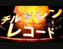 【歌ってみた】チルドレンレコード【琥虎】