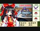 【BW2】にわか東方厨のポケモン対戦実況2んd:お試し編2 【ゆっくり】