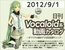 【日刊VOCALOID系動画カタログ】オリジナル曲&PVほぼ全部 2012年9月1日
