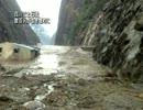 【新唐人】四川で土石流発生 数百人が生き埋めに
