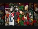 【大盛り合唱】マダラカルト【妖怪大戦争】 thumbnail