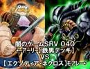 【遊戯王】駿河のどこかで闇のゲームしてみたSRV 040 thumbnail