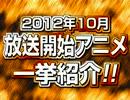 2012年 秋アニメ一挙紹介!!