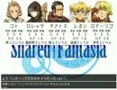 Shared†Fantasia テストプレイ 第二回 「戦士達の試練場」 その1 【TRPG】