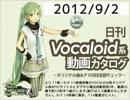 【日刊VOCALOID系動画カタログ】オリジナル曲&PVほぼ全部 2012年9月2日
