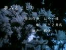 【VY2勇馬】夢みることり【カバー】